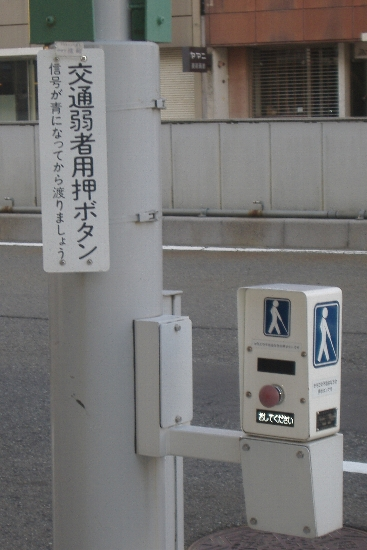 「交通弱者用押しボタン」という掲示物は全て修正すべし!